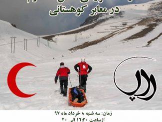 اطلاعیه کارگاه آموزشی حمل مصدوم در معابر کوهستانی