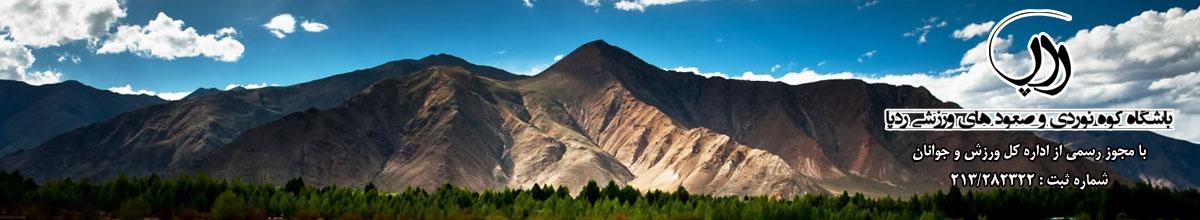باشگاه کوهنوردی و صعودهای ورزشی ردپا شیراز