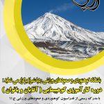 دوره کوهپیمایی در شیراز