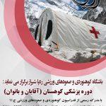 پوستر-پزشکی-کوهستان