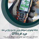دوره gps در شیراز