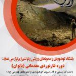غار نوردی شیراز