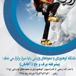 دوره برف پیشرفته آقایان 21و22و23و24 خرداد98