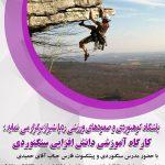 آموزش سنگنوردی در شیراز