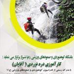 دوره نوردی در شیراز