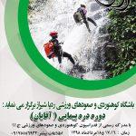 دره پیمایی شیراز