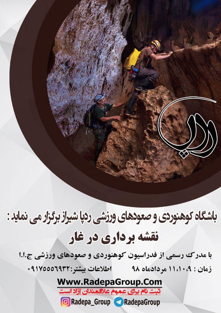 دوره نقشه برداری در غار ۹و۱۰و۱۱ مرداد۹۸