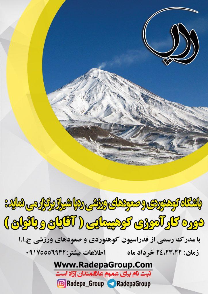 کارآموزی کوهپیمایی آقایان۲۲و۲۳و۲۴ خرداد۹۸