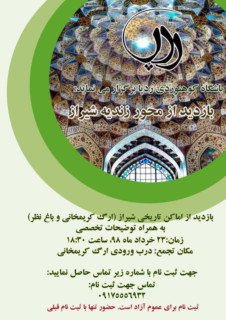 بازدید از محور زندیه شیراز23 خرداد98