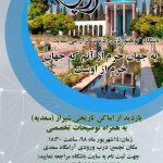 بازدید از اماکن تاریخی