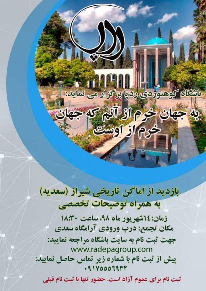 بازید از امکان تاریخی شیراز (سعدیه) به همراه توضیحات تخصصی