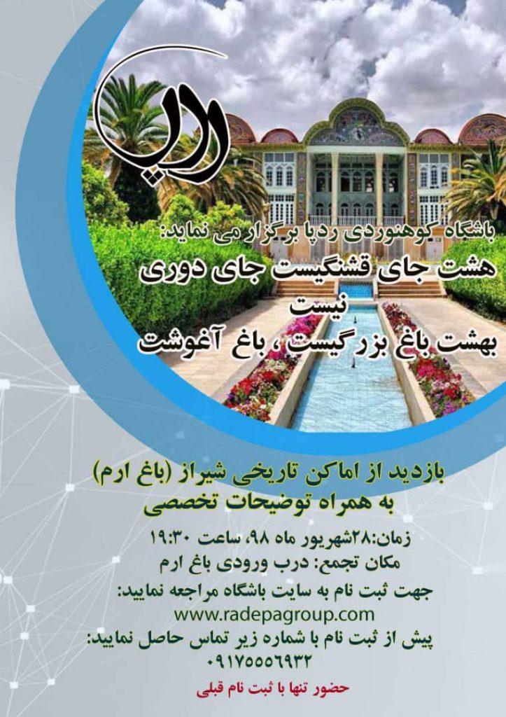 بازدید از اماکن تاریخی شیراز باغ ارم