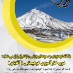 کارآموزی کوهپیمایی آقایان 29،30 آبان و 1 آذر 98