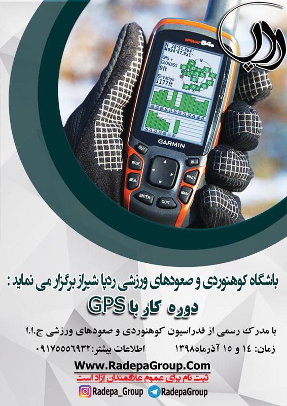 ۱۴و۱۵ آذرماه ۹۸ دوره کار با GPS