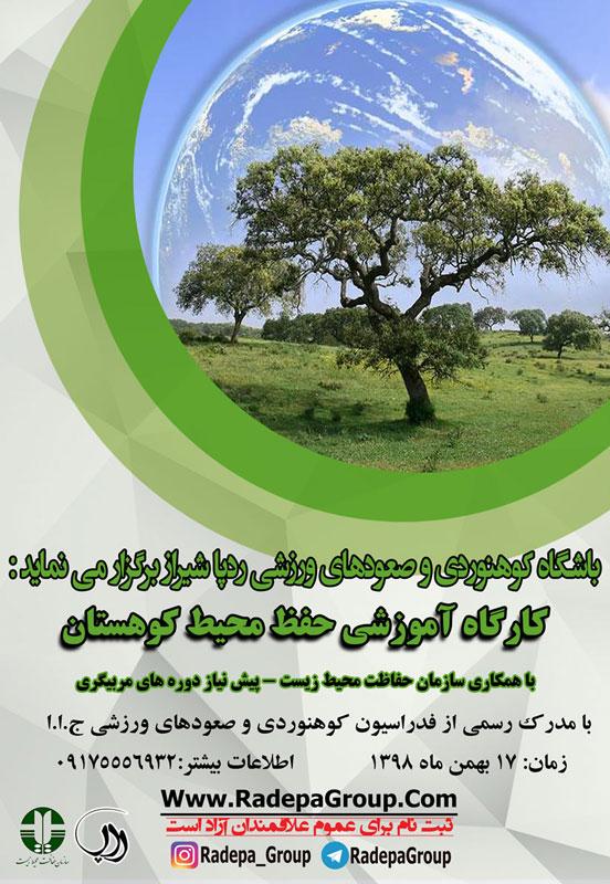 کارگاه آموزشی حفظ محیط کوهستان ۱۷ بهمن ۹۸