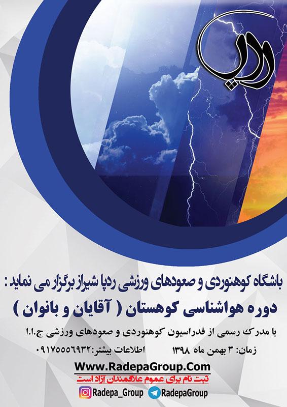 دوره هواشناسی کوهستان ۳ بهمن ۹۸