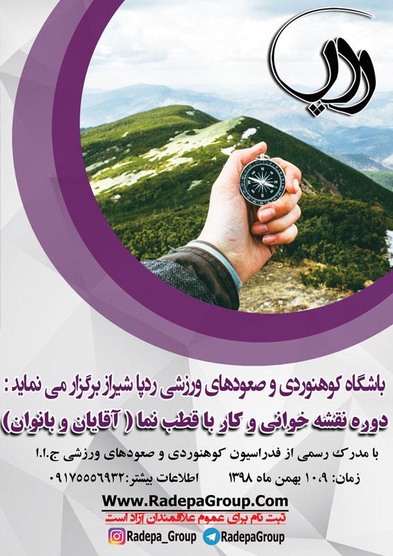 نقشه خوانی و کار با قطب نما ۹و۱۰ بهمن ۹۸