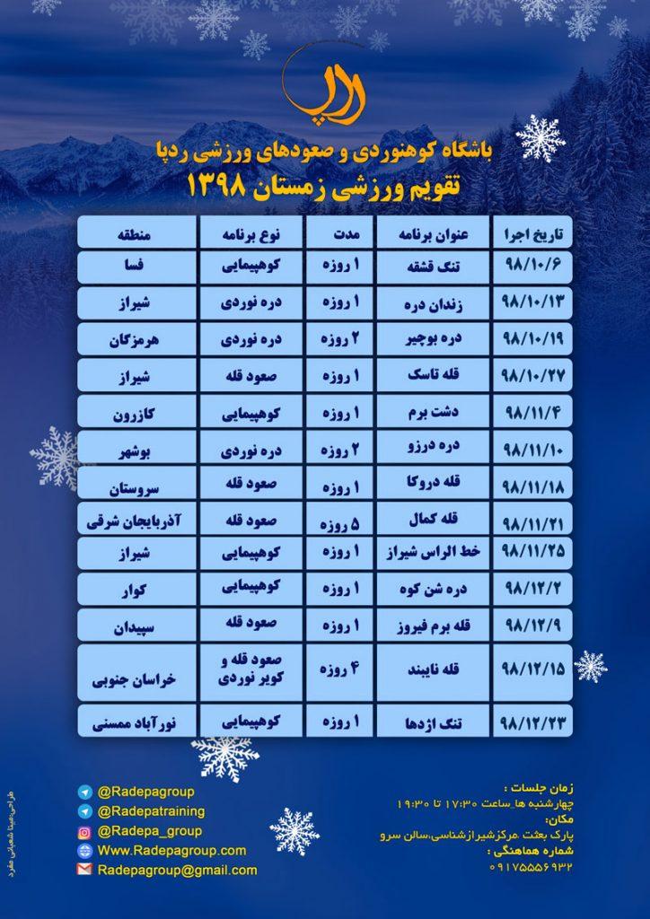 برنامه های کوهنوردی زمستان 98