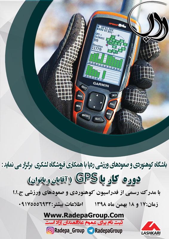 ۱۷و۱۸ بهمن ماه ۹۸ دوره کار با GPS