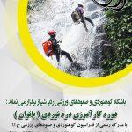کارآموزی دره نوردی بانوان 24،25،26 اردیبهشت 99