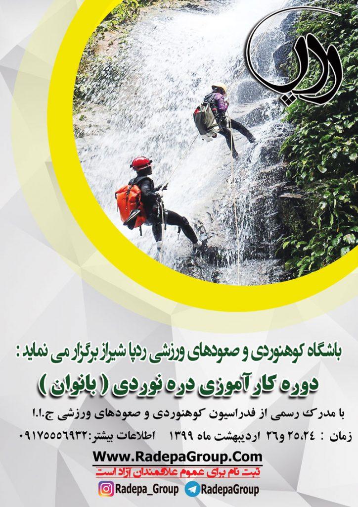 کارآموزی دره نوردی بانوان ۲۴،۲۵،۲۶ اردیبهشت ۹۹
