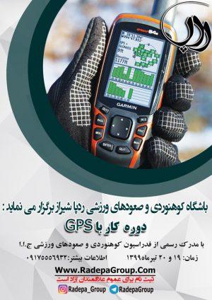 19و20 تیر 1399 دوره کار با GPS