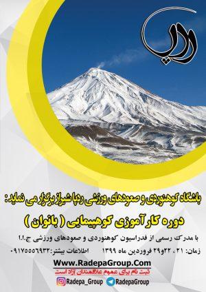 کارآموزی کوهپیمایی بانوان 21 ، 22 و 29 فروردین 99