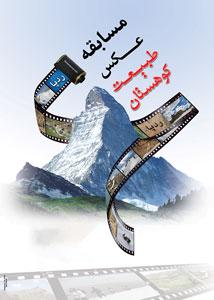 مسابقه عکس طبیعت و کوهستان