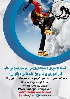 کارآموزی برف و یخ بانوان 3،4،5 خرداد 1399