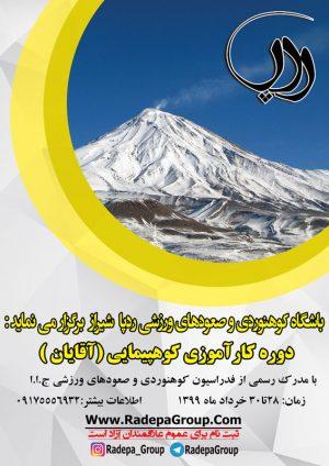 کارآموزی کوهپیمایی آقایان 28،29،30 خرداد 1399