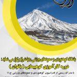 کارآموزی کوهپیمایی بانوان 28،29،30 خرداد 1399