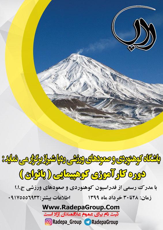 کارآموزی کوهپیمایی بانوان ۲۸،۲۹،۳۰ خرداد ۱۳۹۹