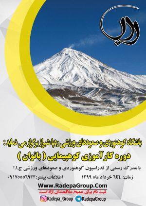 کارآموزی کوهپیمایی بانوان 4،5،6 خرداد 1399