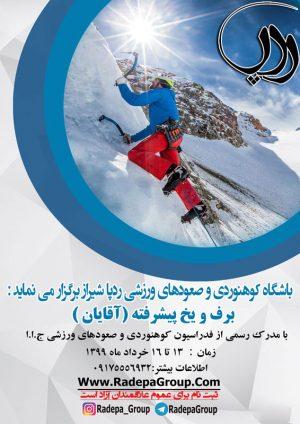 برف پیشرفته آقایان 13،14،15،16 خرداد 1399