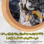 کارآموزی سنگنوردی مقدماتی بانوان 25،26،27 تیر 1399
