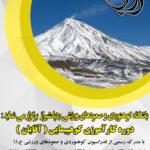 کارآموزی کوهپیمایی آقایان 12،13،14 شهریور 1399