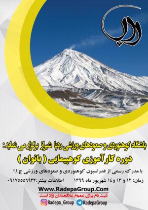 کارآموزی کوهپیمایی بانوان ۱۲،۱۳،۱۴ شهریور ۱۳۹۹
