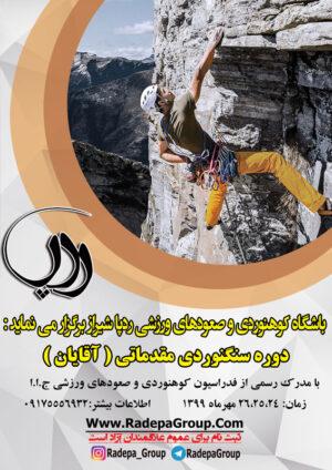 کارآموزی سنگنوردی مقدماتی آقایان 24،25،26 مهر 1399