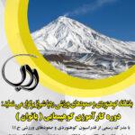کارآموزی کوهپیمایی بانوان 24،25،26 مهر 1399