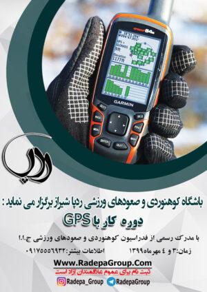 3و4 مهر 1399 دوره کار با GPS