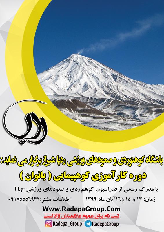 کارآموزی کوهپیمایی بانوان ۱۶،۱۵،۱۳ آبان ماه ۱۳۹۹