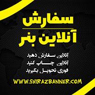 سفارش آنلاین بنر در شیراز