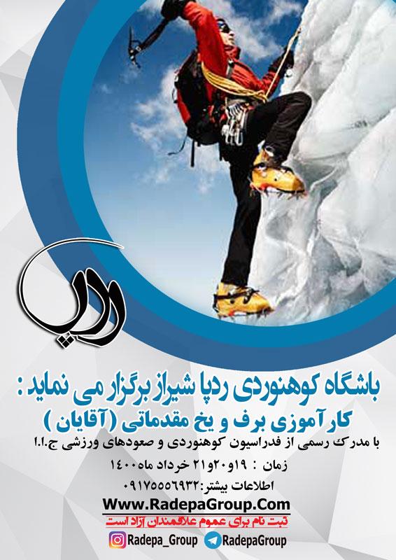 کارآموزی مقدماتی برف و یخ آقایان کارآموزی مقدماتی برف و یخ آقایان ۱۹ تا ۲۱ خرداد ۱۴۰۰