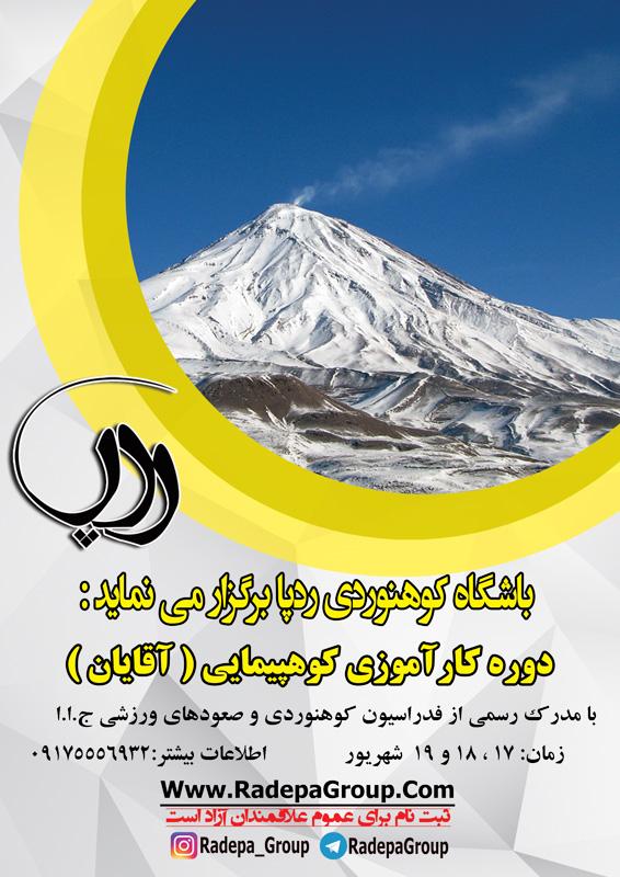 کارآموزی کوهپیمایی آقایان۱۷تا۱۹ شهریور ۱۴۰۰