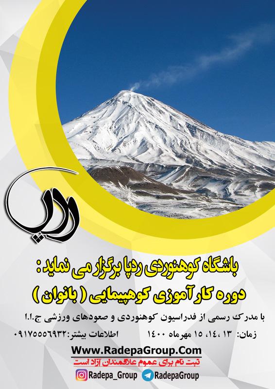 کارآموزی کوهپیمایی بانوان  ۱۳ ،۱۴ و ۱۵ مهرماه ۱۴۰۰